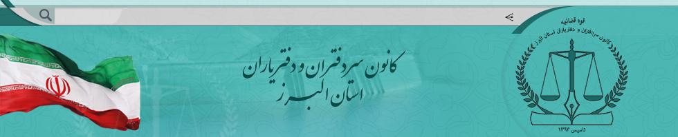 پرتال کانون سردفتران و دفتریاران استان البرز