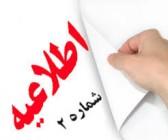 اطلاعیه شماره 2 برگزاری کلاس های مجازی دانشگاه ویژه دانشجویان
