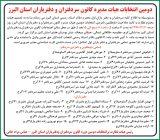 دومین انتخابات هیأت مدیره کانون سردفتران و دفتریاران استان البرز