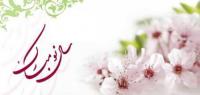 پیام تبریک نوروزی رئیس کانون سردفتران و دفتریاران استان البرز