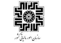 سازمان امور مالیاتی به دفاتر اسناد رسمی بدهکار شد