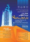 اطلاعیه همایش ملی بررسی حقوقی پیش فروش ساختمان
