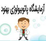 قرارداد با آزمایشگاه بهنود واقع در گلشهر