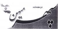 یادداشت جناب آقای جلال علیرضا پور سردفتر ۶۱ کرج تحت عنوان واقعیت دفاتر اسناد رسمی در دو هفته نامه سپهر میهن