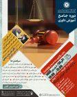 برگزاری دوره آموزشی جامع داوری